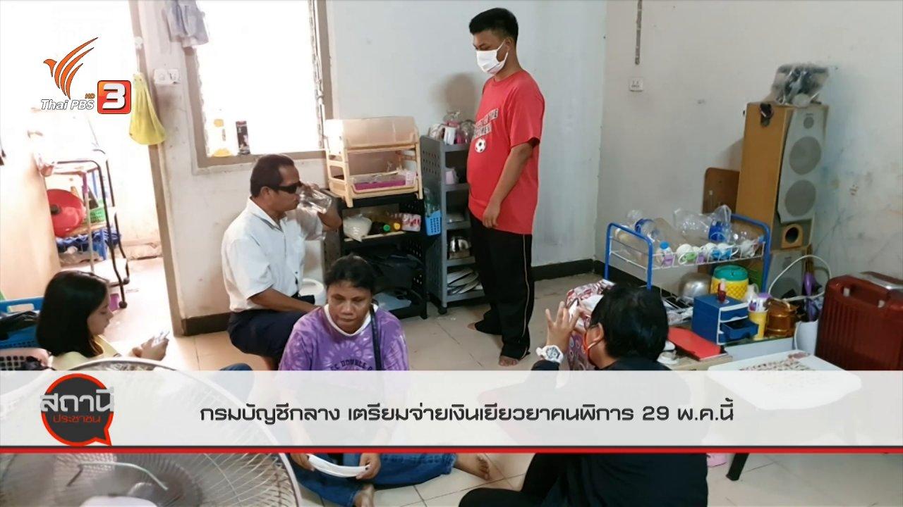 สถานีประชาชน - สถานีร้องเรียน : กรมบัญชีกลาง เตรียมจ่ายเงินเยียวยาคนพิการ 29 พ.ค.นี้