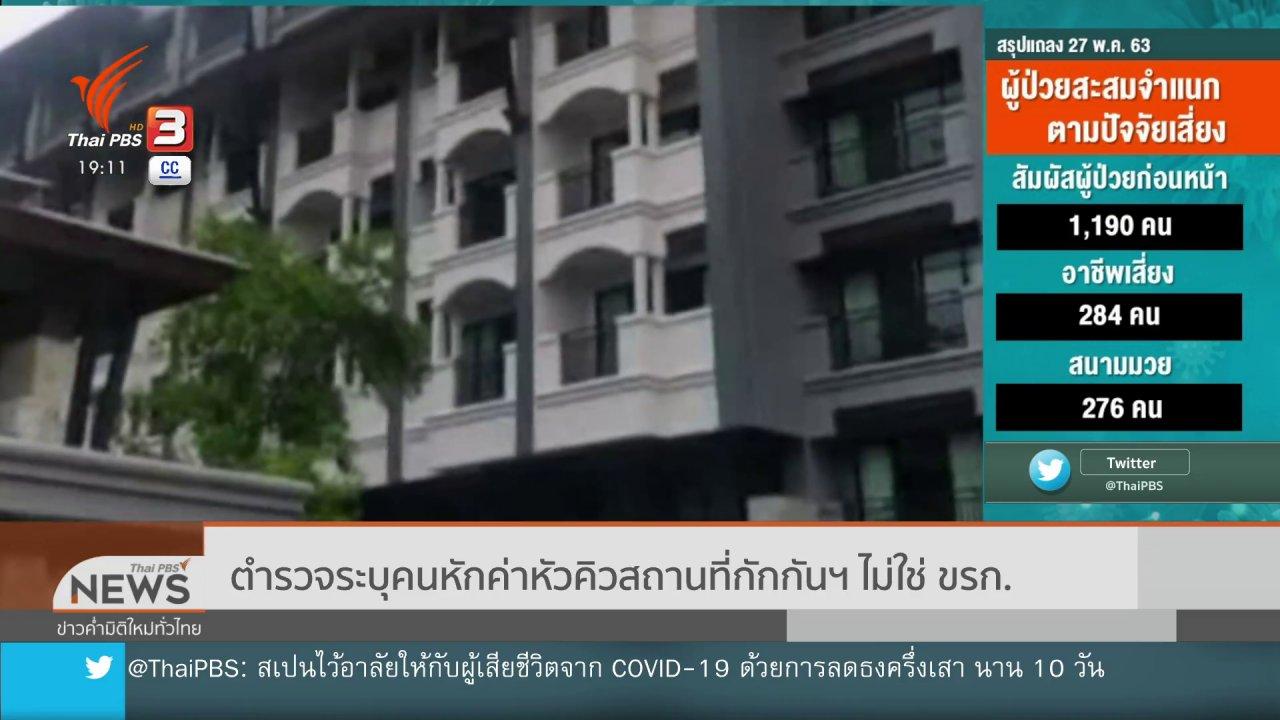 ข่าวค่ำ มิติใหม่ทั่วไทย - ตำรวจระบุคนหักค่าหัวคิวสถานที่กักกันฯ ไม่ใช่ ขรก.