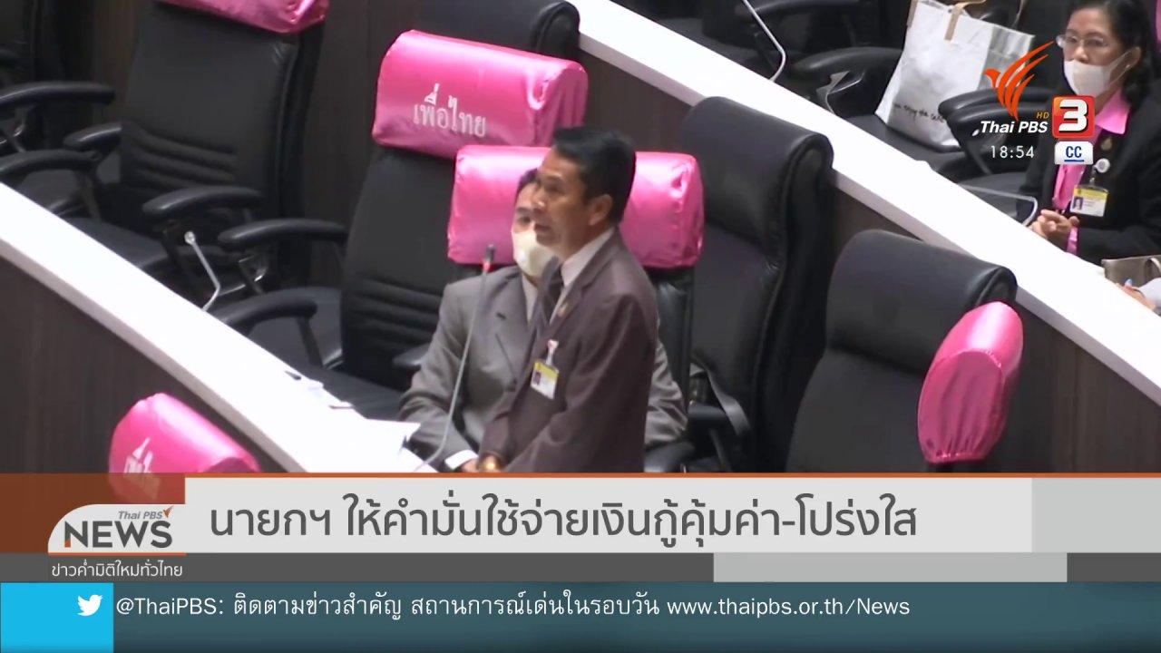 ข่าวค่ำ มิติใหม่ทั่วไทย - นายกฯ ให้คำมั่นใช้จ่ายเงินกู้คุ้มค่า-โปร่งใส