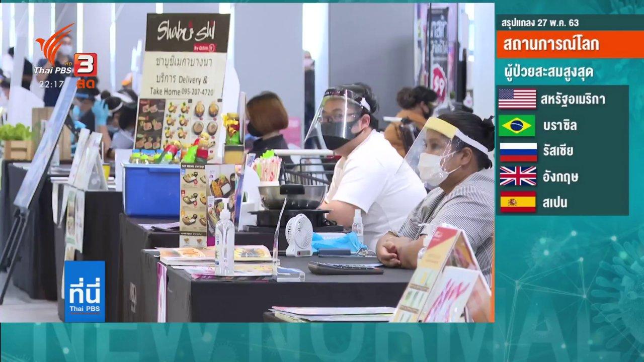 ที่นี่ Thai PBS - คกก.เฉพาะกิจฯ ยังไม่เคาะกิจการผ่อนปรนระยะ 3