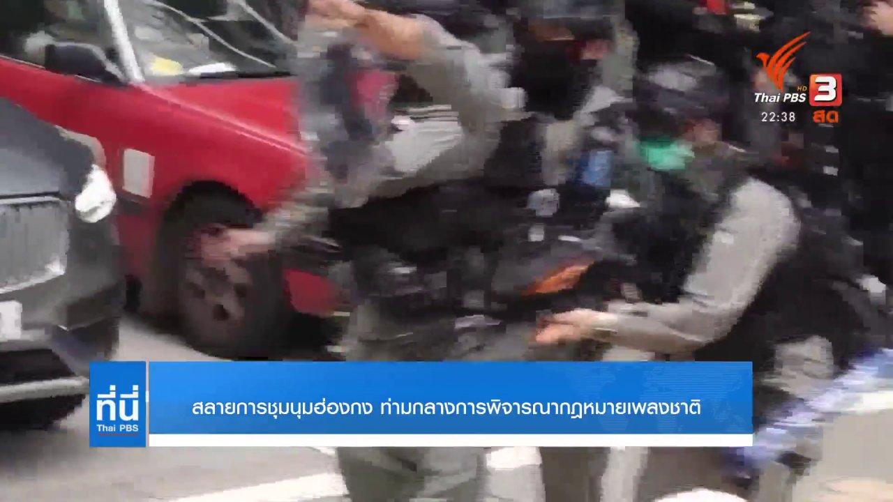 ที่นี่ Thai PBS - ตำรวจฮ่องกงจับผู้ประท้วงกว่า 300 คน