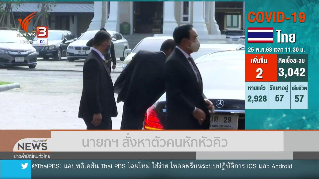 ข่าวค่ำ มิติใหม่ทั่วไทย - นายกฯ สั่งหาตัวคนหักหัวคิว