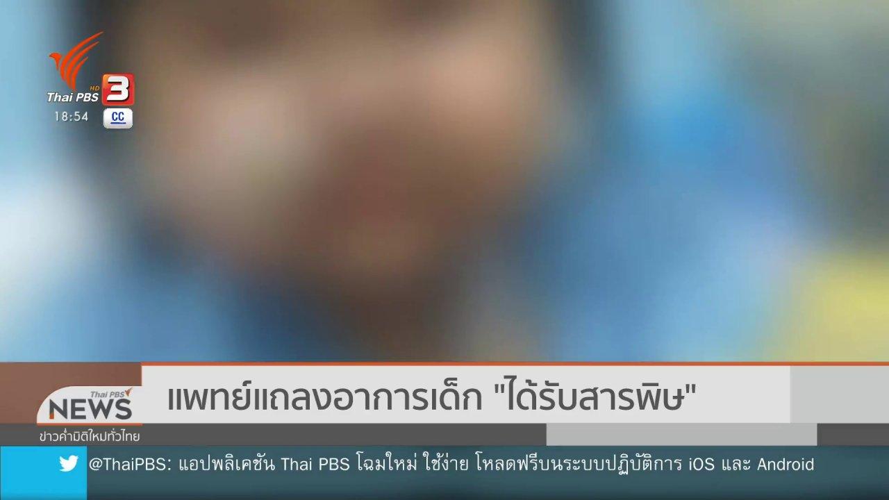 ข่าวค่ำ มิติใหม่ทั่วไทย - แพทย์แถลงอาการเด็กได้รับสารพิษ