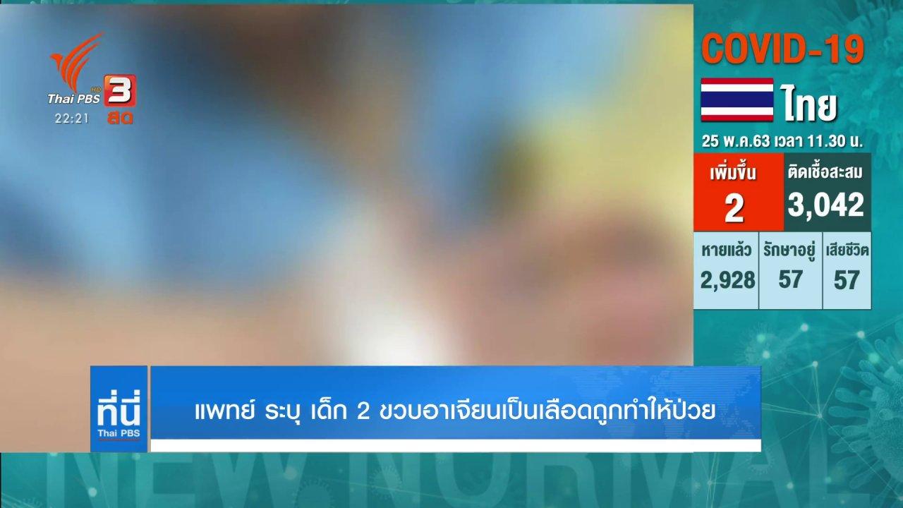 ที่นี่ Thai PBS - แพทย์ ระบุ เด็ก 2 ขวบอาเจียนเป็นเลือดถูกทำให้ป่วย