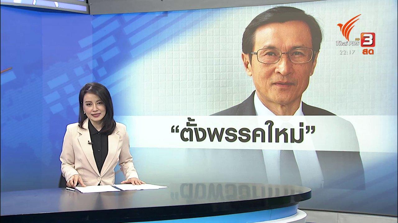 """ที่นี่ Thai PBS - """"จาตุรนต์"""" ตั้งพรรคใหม่ ปฏิเสธไม่ใช่พรรคสาขาของเพื่อไทย"""