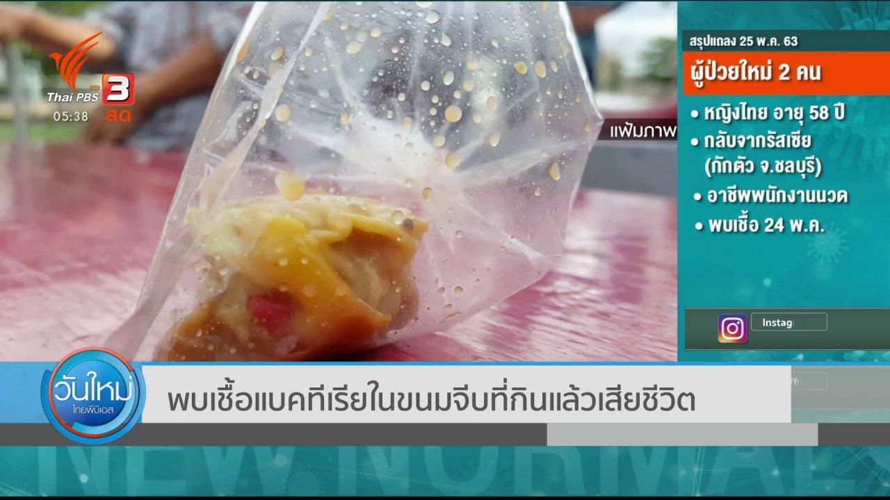 วันใหม่  ไทยพีบีเอส - พบเชื้อแบคทีเรียในขนมจีบที่กินแล้วเสียชีวิต