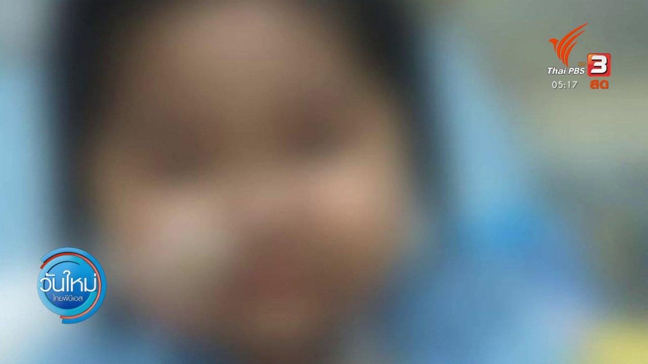 """วันใหม่  ไทยพีบีเอส - แพทย์พบพิรุธอาการเด็ก """"ได้รับสารพิษ"""""""