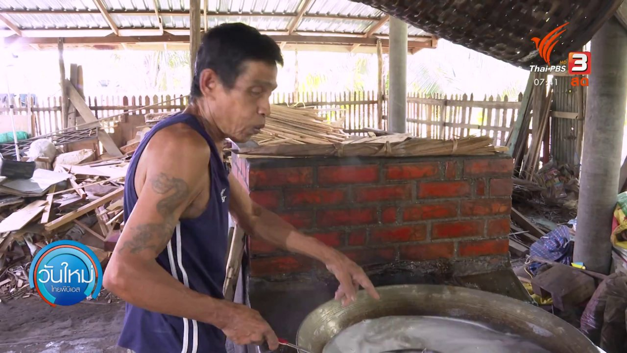 วันใหม่  ไทยพีบีเอส - ตอบโจทย์ภัยพิบัติ : พลิกวิกฤต ขายน้ำตาลเนื้อแท้ช่วยชาวสวน