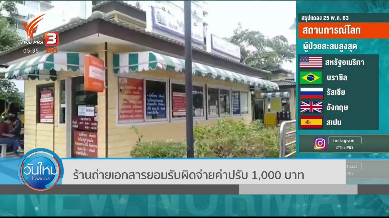 วันใหม่  ไทยพีบีเอส - ร้านถ่ายเอกสารยอมรับผิดจ่ายค่าปรับ 1,000 บาท