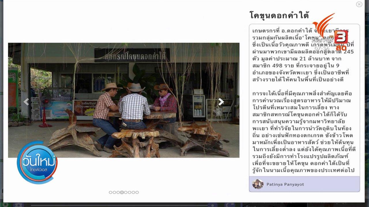 วันใหม่  ไทยพีบีเอส - กินอยู่รู้รอบ : กางแผนกู้ 4 แสนล้าน ฟื้น ศก.เน้นเที่ยวชุมชน