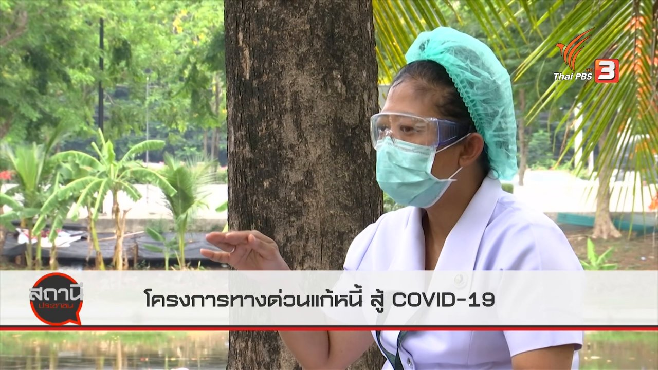 สถานีประชาชน - สถานีร้องเรียน : โครงการทางด่วนแก้หนี้ สู้ COVID-19