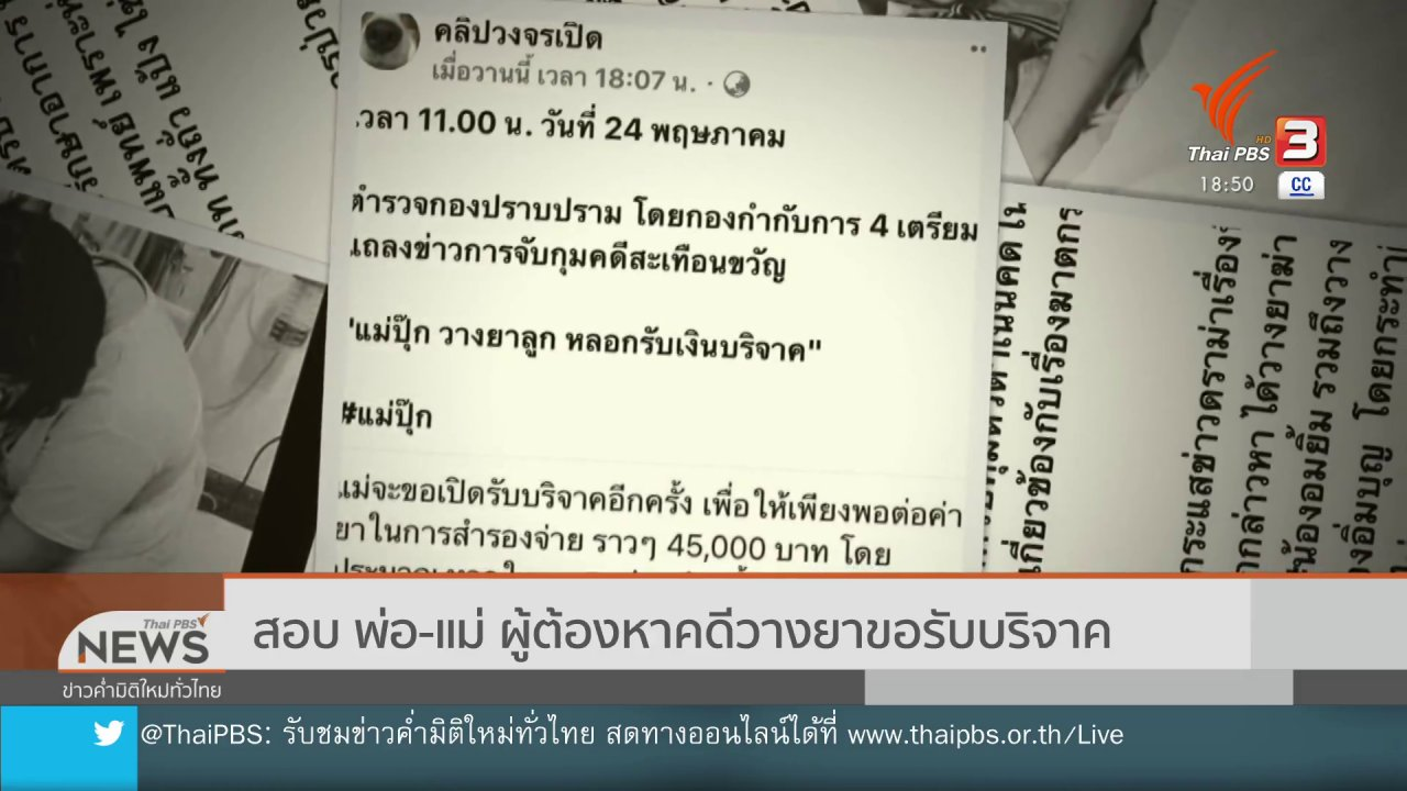 ข่าวค่ำ มิติใหม่ทั่วไทย - สอบ พ่อ-แม่ ผู้ต้องหาคดีวางยาขอรับบริจาค