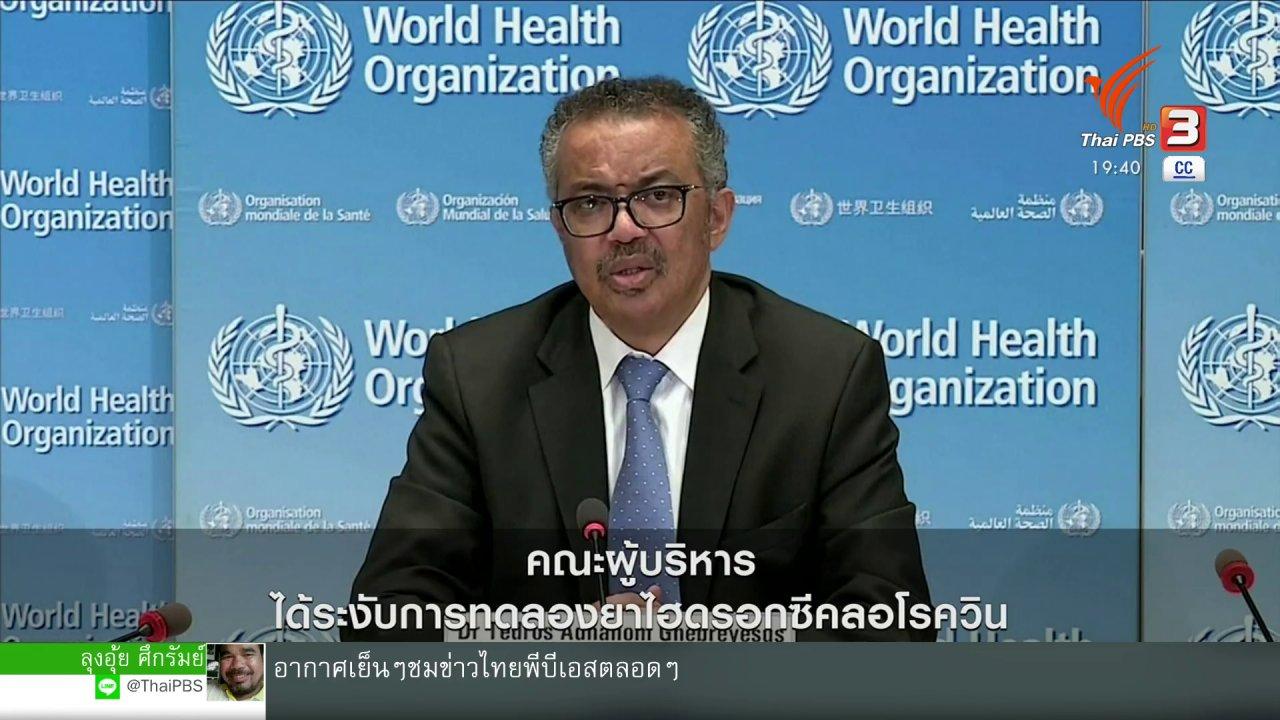 ข่าวค่ำ มิติใหม่ทั่วไทย - วิเคราะห์สถานการณ์ต่างประเทศ : อนามัยโลกสั่งระงับทดลองยาไฮดรอกซีคลอโรควิน