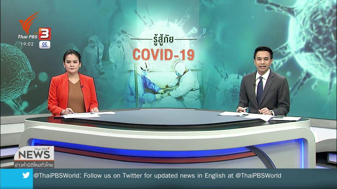 ข่าวค่ำ มิติใหม่ทั่วไทย - นายกฯ สั่งการช่วยธุรกิจกระทบโควิด-19