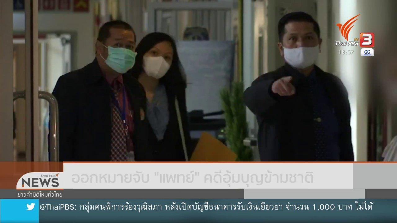 ข่าวค่ำ มิติใหม่ทั่วไทย - ออกหมายจับ แพทย์ คดีอุ้มบุญข้ามชาติ