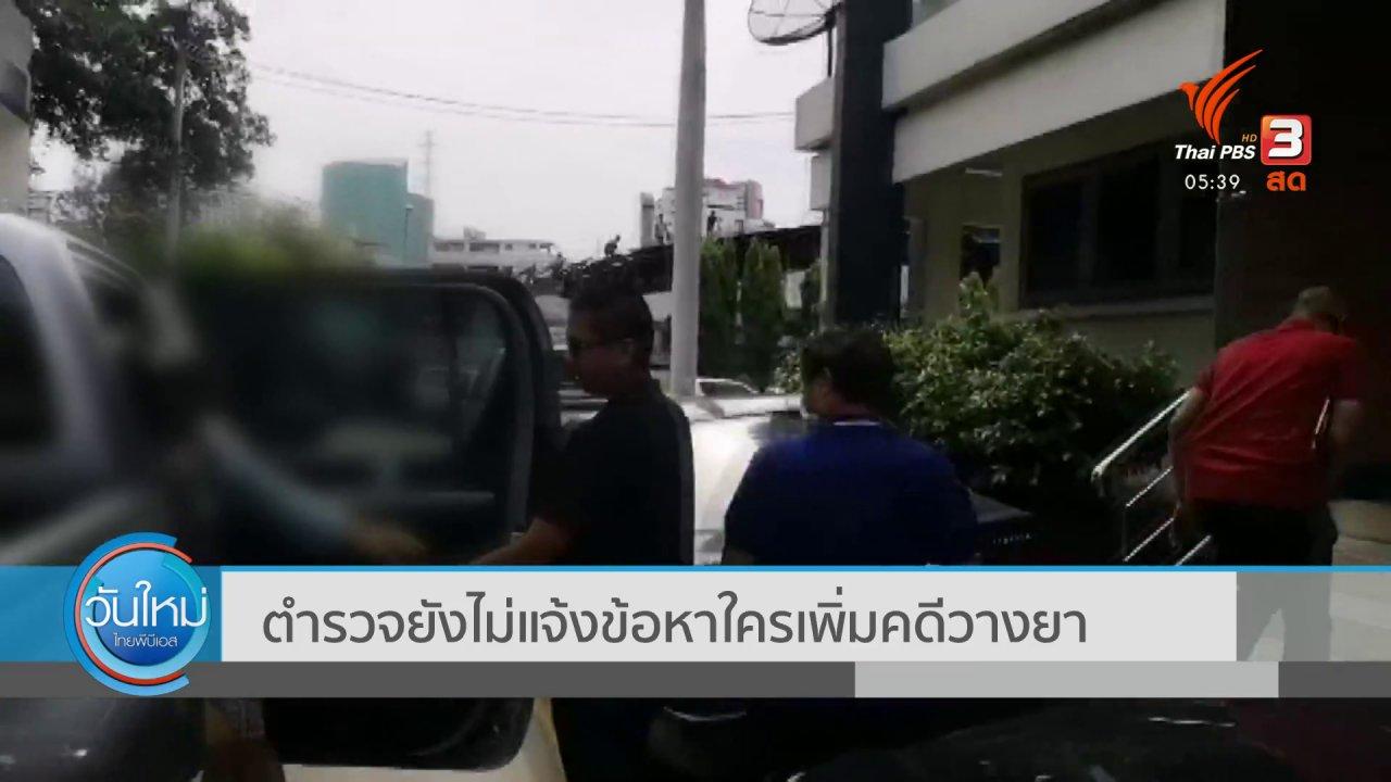 วันใหม่  ไทยพีบีเอส - ตำรวจยังไม่แจ้งข้อหาใครเพิ่มคดีวางยา