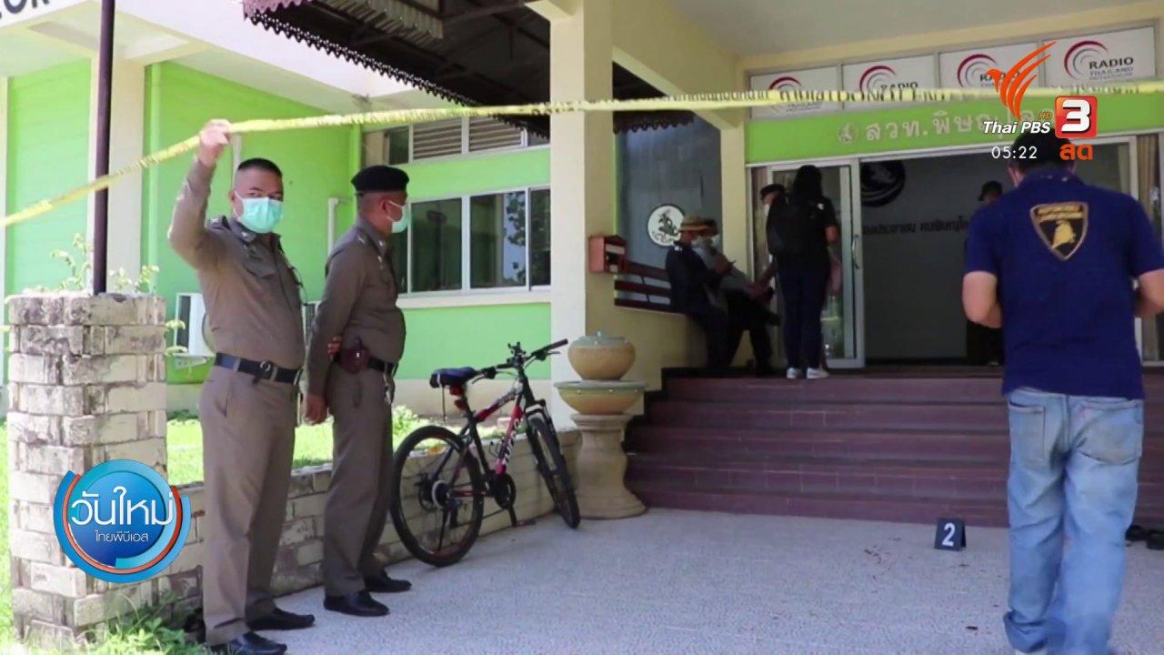 วันใหม่  ไทยพีบีเอส - ช่างวิทยุก่อเหตุยิงเพื่อนร่วมงาน จ.พิษณุโลก