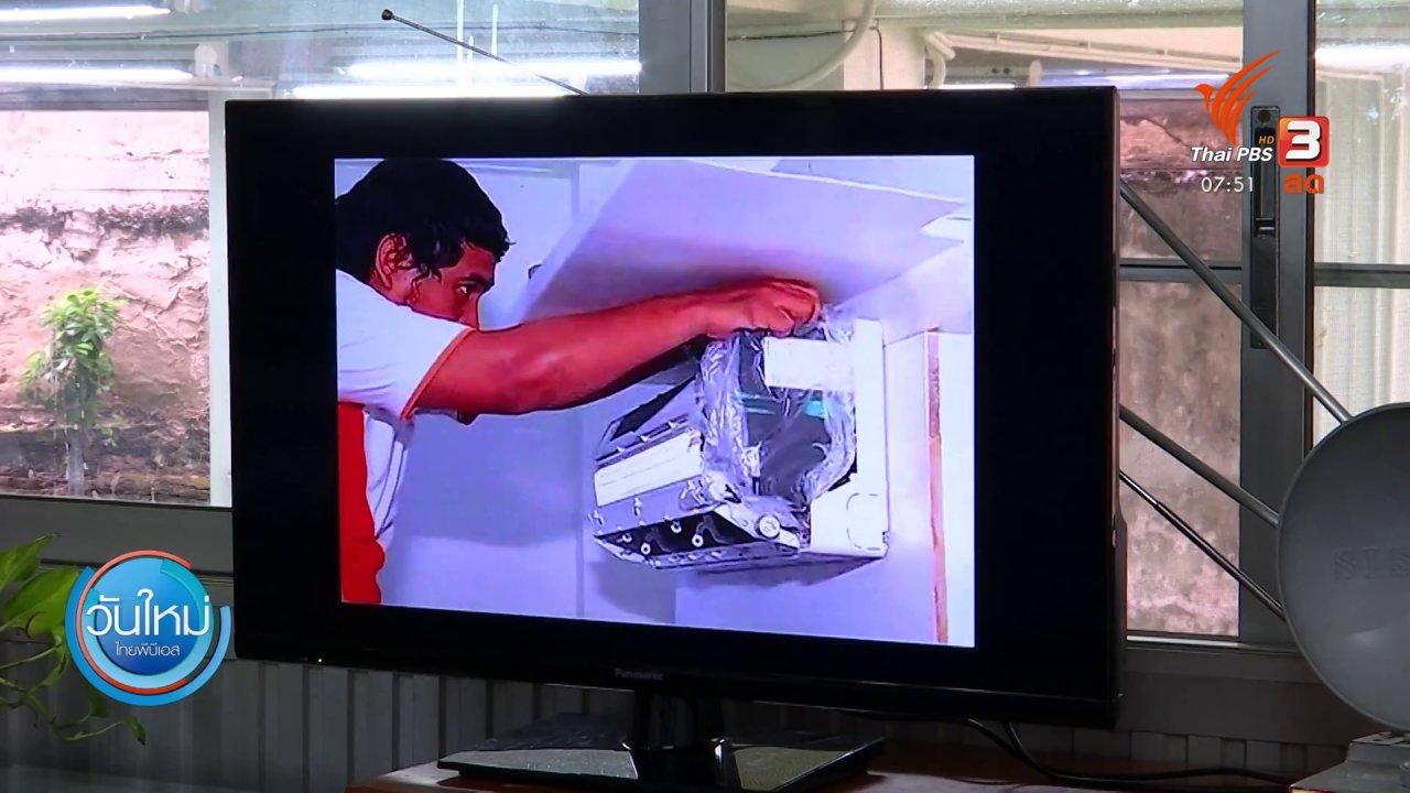 วันใหม่  ไทยพีบีเอส - ตอบโจทย์ภัยพิบัติ : ห้องเรียนออนไลน์สายอาชีพ