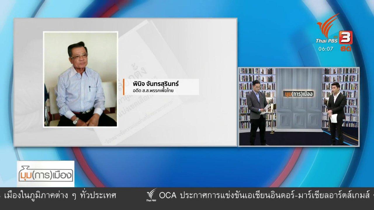 """วันใหม่  ไทยพีบีเอส - มุม(การ)เมือง : """"เพื่อไทย"""" ไร้ผู้สมัคร ส.ส. รักษาเก้าอี้เขต 4 ลำปาง"""