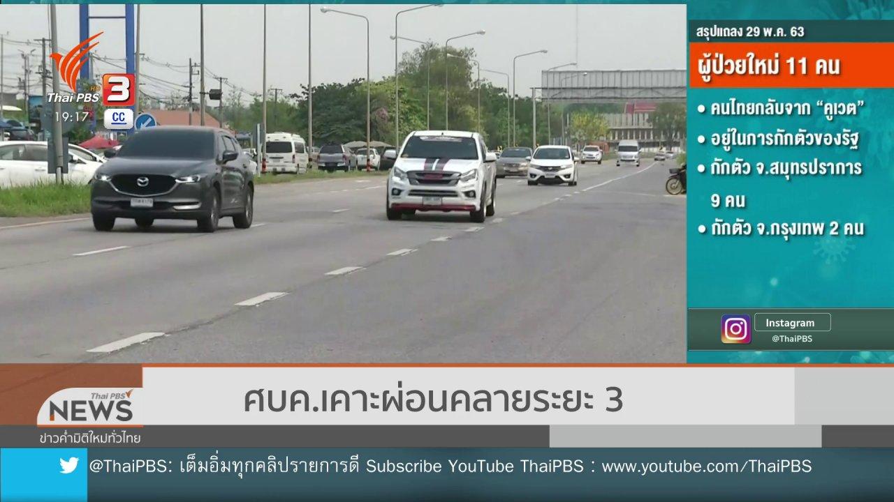 ข่าวค่ำ มิติใหม่ทั่วไทย - ศบค.เคาะผ่อนคลายระยะ 3