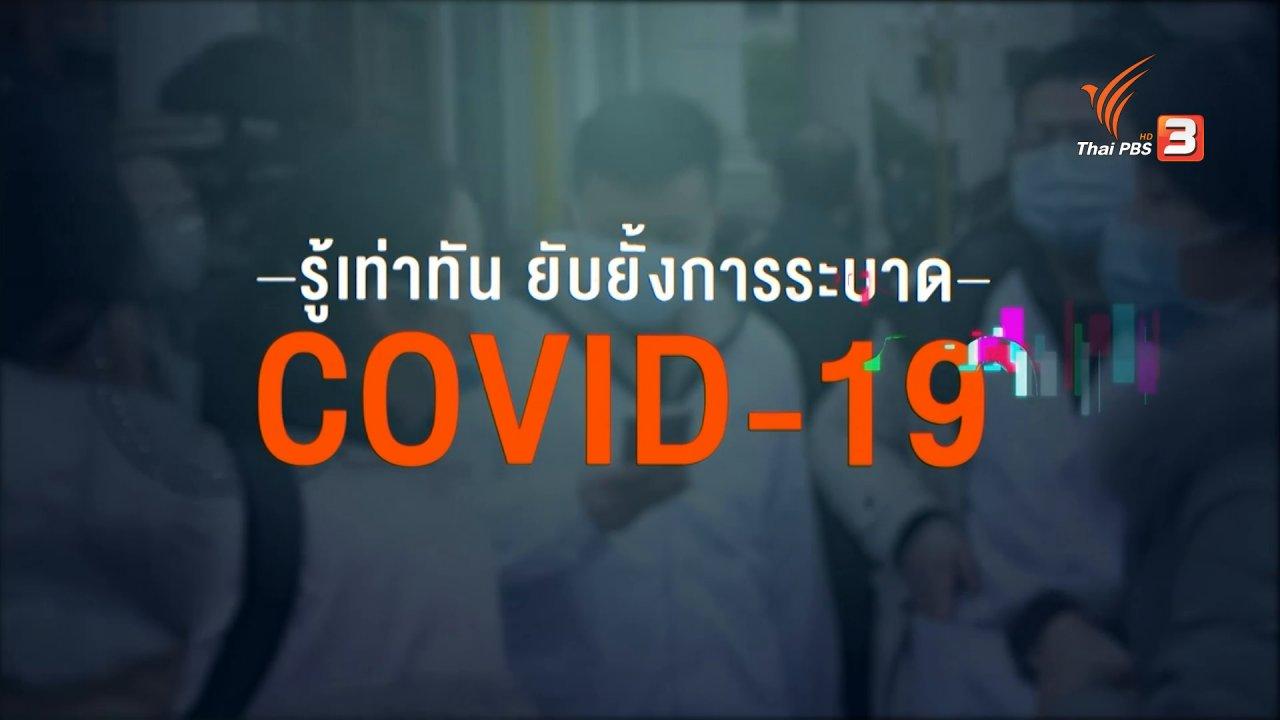 สถานีประชาชน - สถานีร้องเรียน : แผนจัดงานวิ่งตามมาตรฐานสากล สู้ COVID-19
