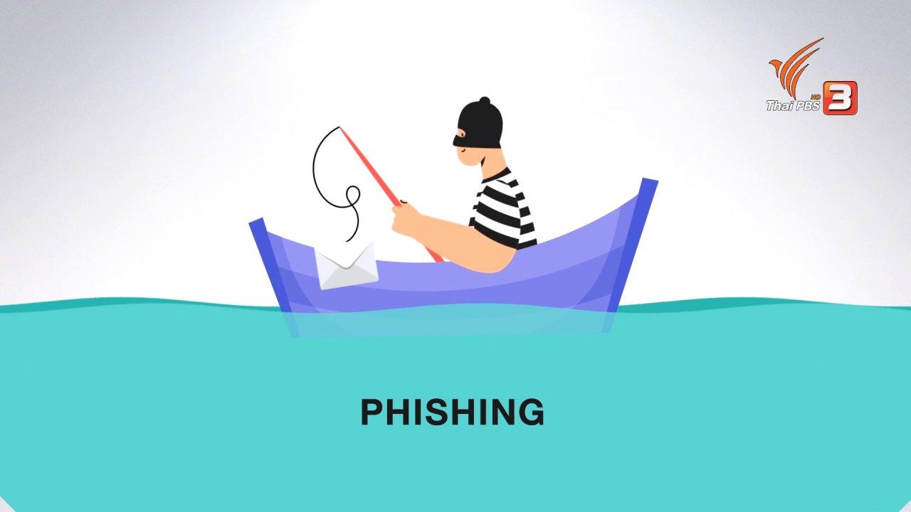 เปิดบ้าน Thai PBS - รู้เท่าทันสื่อ : รู้เท่าทันภัย Phishing