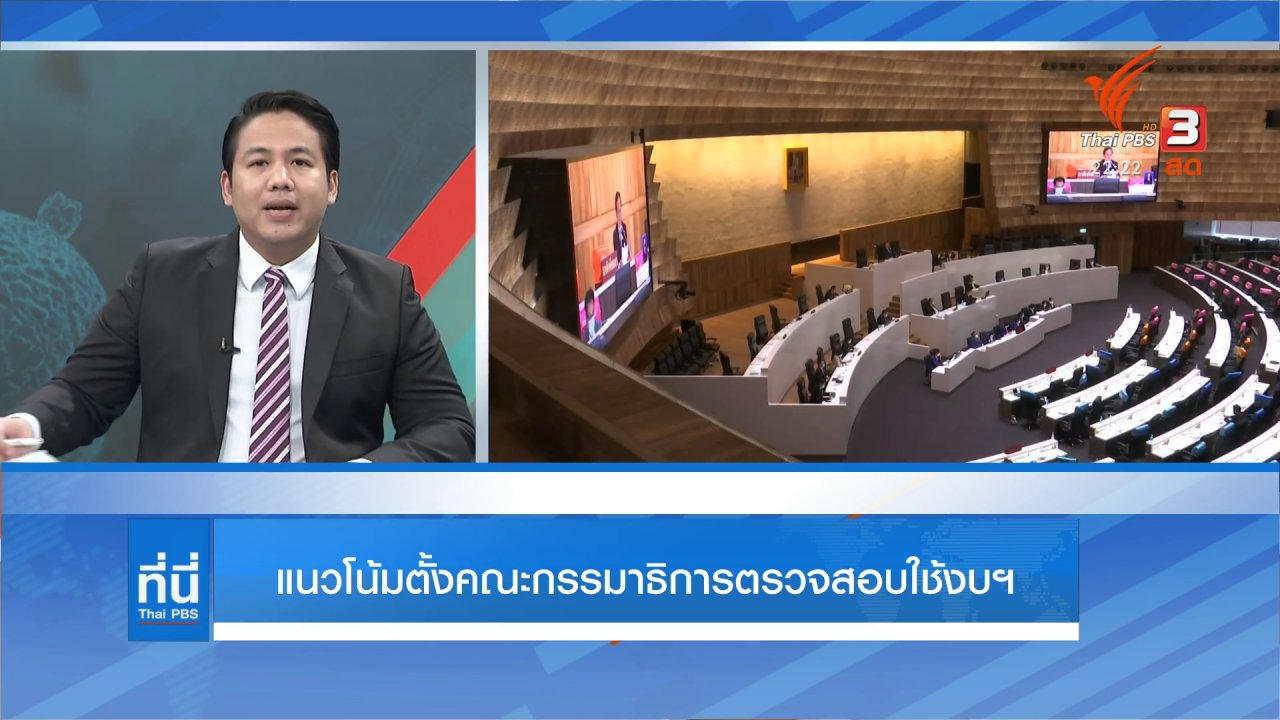 ที่นี่ Thai PBS - จับตาโหวตตั้งคณะกรรมาธิการตรวจสอบใช้งบฯ