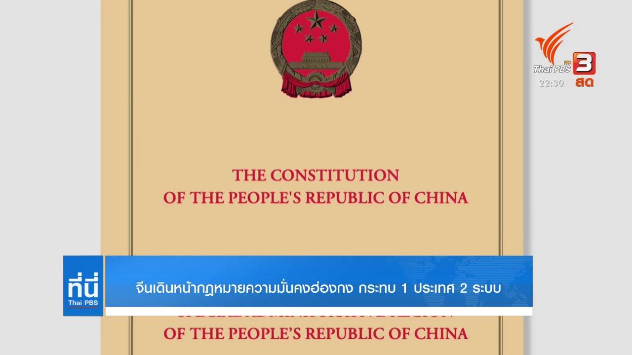 ที่นี่ Thai PBS - จีนเดินหน้ากฏหมายความมั่นคงฮ่องกง กระทบ 1 ประเทศ 2 ระบบ