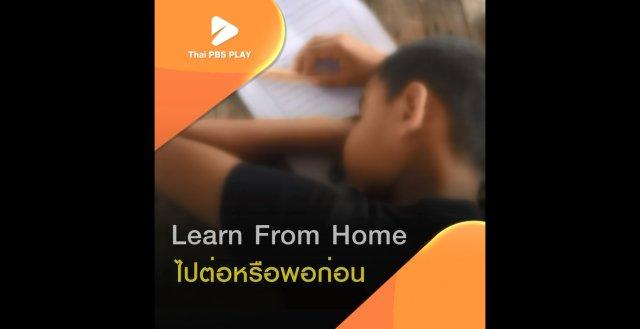 Learn From Home ไปต่อหรือพอก่อน