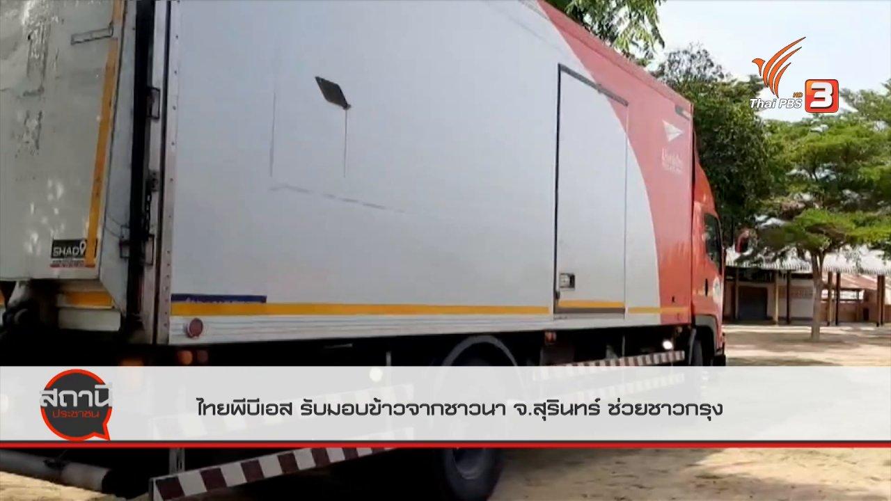 สถานีประชาชน - สถานีร้องเรียน : ไทยพีบีเอสรับมอบข้าวจากชาวนา จ.สุรินทร์ ช่วยชาวกรุง