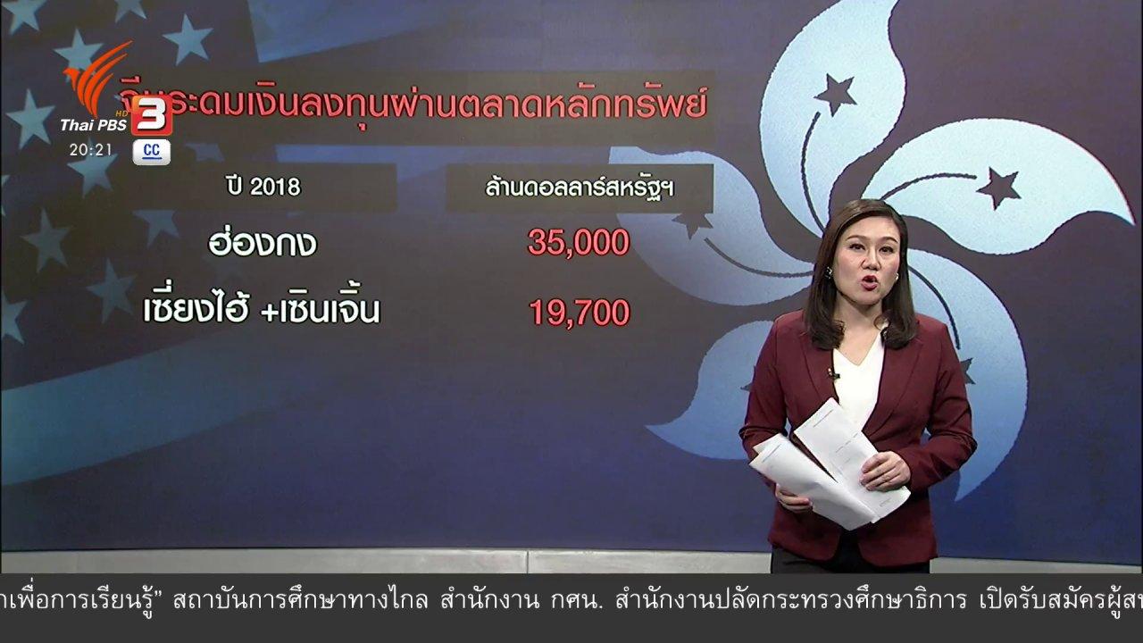 ข่าวค่ำ มิติใหม่ทั่วไทย - วิเคราะห์สถานการณ์ต่างประเทศ : เพิกถอนสถานะพิเศษฮ่องกง กระทบทั้งจีน – สหรัฐฯ