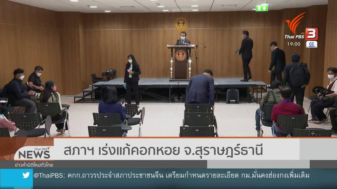 ข่าวค่ำ มิติใหม่ทั่วไทย - สภาฯ เร่งแก้คอกหอย จ.สุราษฎร์ธานี