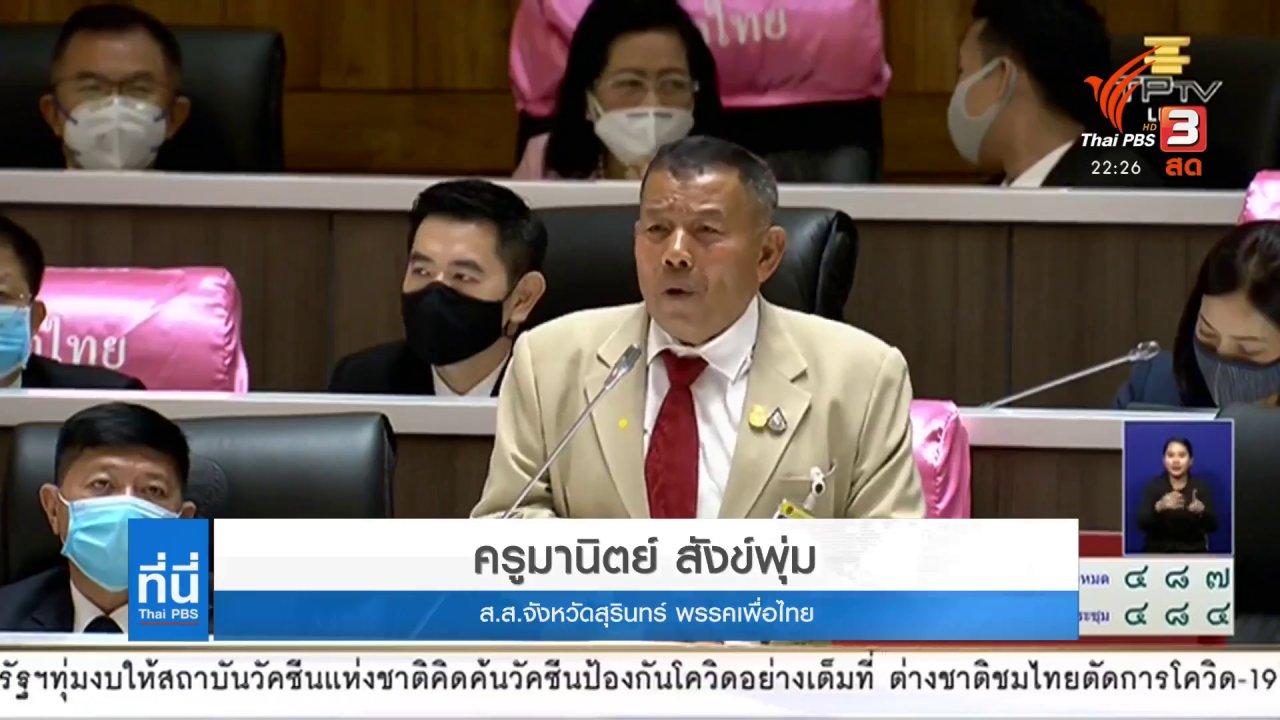 ที่นี่ Thai PBS - สภาวิพากษ์มาตรการฟื้นฟูเศรษฐกิจ