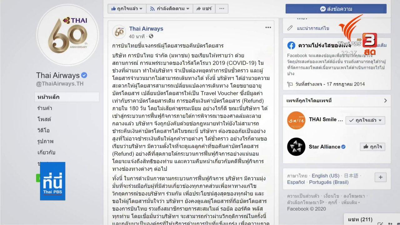 ที่นี่ Thai PBS - การบินไทยชี้แจงคืนเงินค่าตั๋วโดยสารล่าช้า