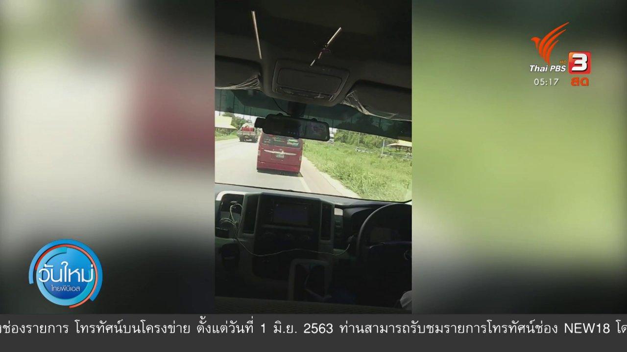 วันใหม่  ไทยพีบีเอส - คนขับรถตู้ 2 คัน รับทำผิดขวางรถพยาบาล