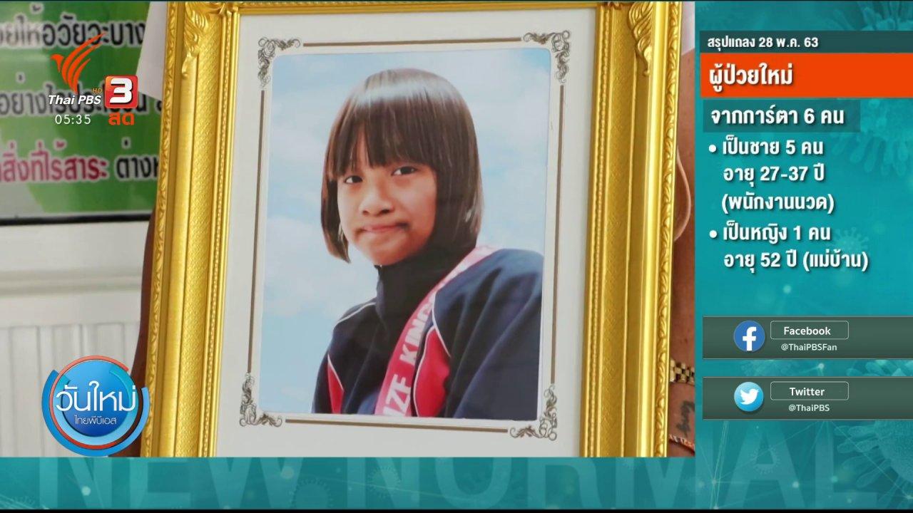 วันใหม่  ไทยพีบีเอส - เด็กหญิง 1 ชีวิตช่วยคนได้มากถึง 5 คน