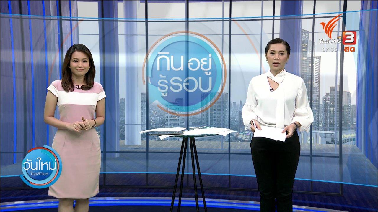 วันใหม่  ไทยพีบีเอส - กินอยู่รู้รอบ : เอสเอ็มอีหวังได้รับซอฟต์โลนประคองธุรกิจ