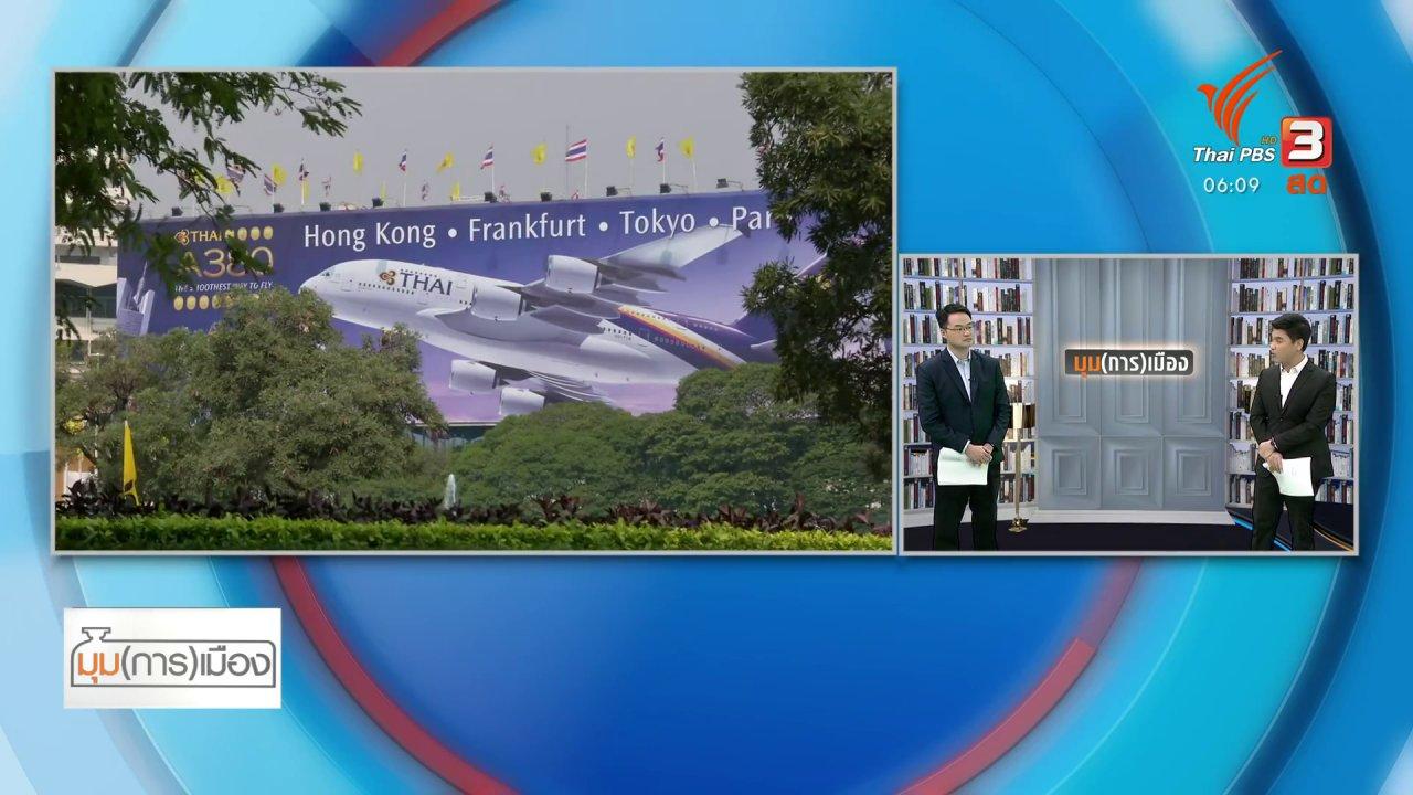 """วันใหม่  ไทยพีบีเอส - มุม(การ)เมือง : แผนฟื้นฟู """"การบินไทย"""" รอด-ไม่รอด ?"""