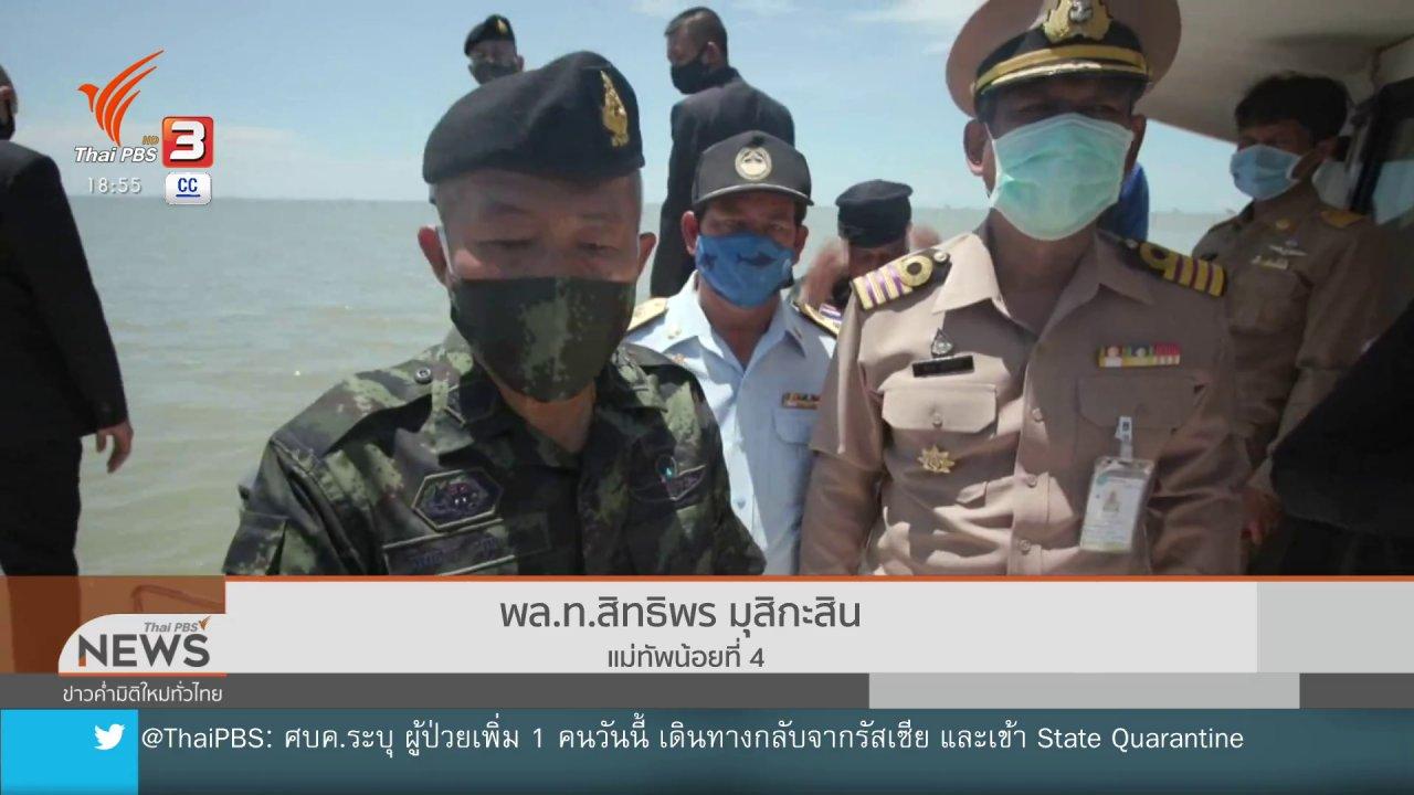 ข่าวค่ำ มิติใหม่ทั่วไทย - ผู้นำท้องถิ่น - ทุน - จนท.รัฐ ผลประโยชน์คอกหอย