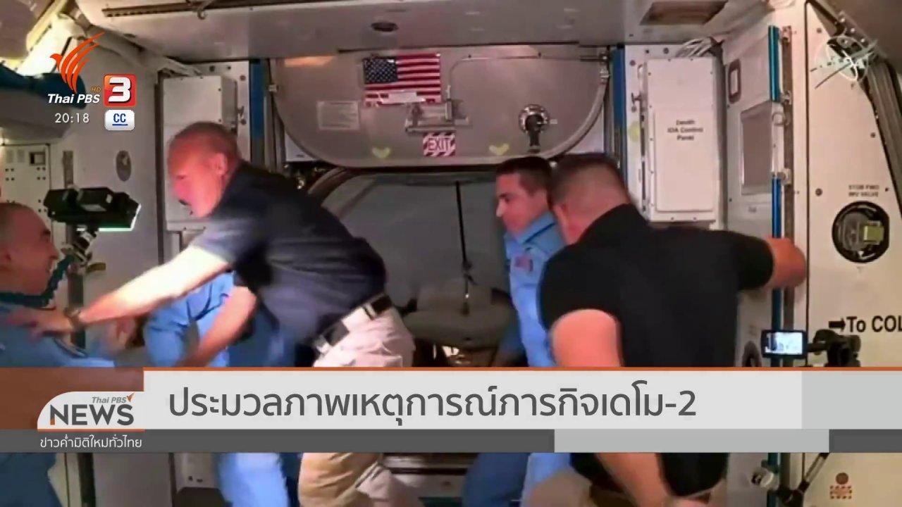 ข่าวค่ำ มิติใหม่ทั่วไทย - ประมวลภาพเหตุการณ์ภารกิจเดโม-2