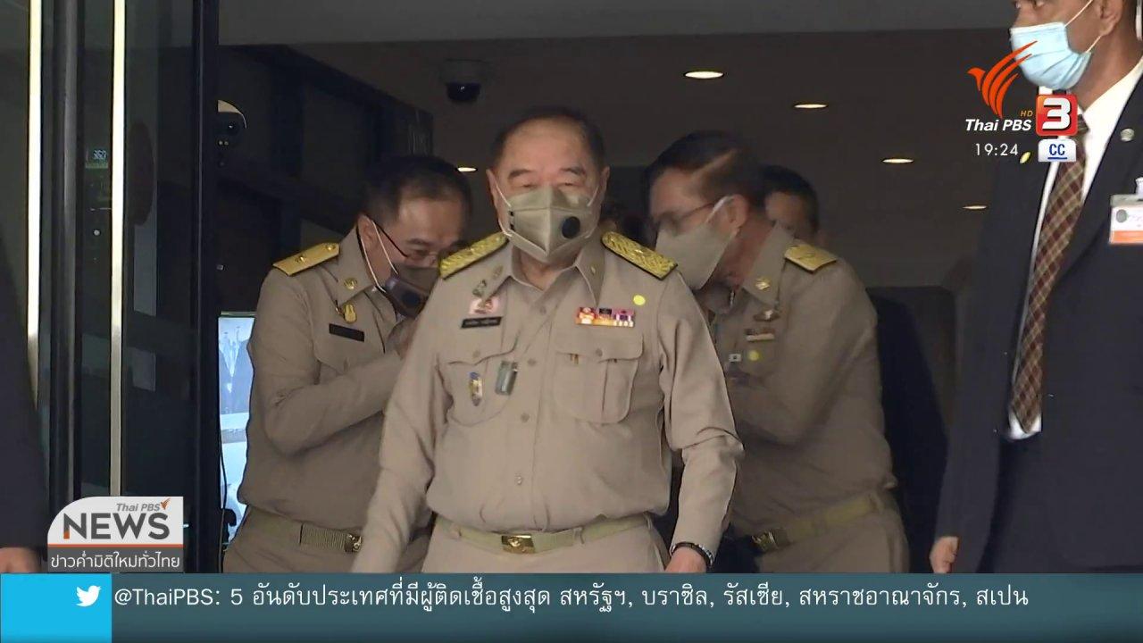 ข่าวค่ำ มิติใหม่ทั่วไทย - นายกฯ ชี้ปรับโครงสร้าง พปชร.ไม่เกี่ยวปรับ ครม.