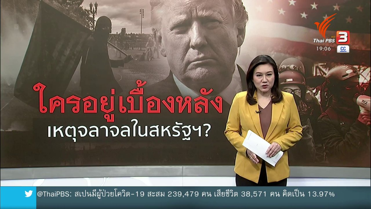 ข่าวค่ำ มิติใหม่ทั่วไทย - วิเคราะห์สถานการณ์ต่างประเทศ : ใครอยู่เบื้องหลังความรุนแรงเหตุจลาจลในสหรัฐฯ