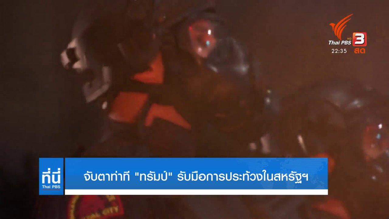 """ที่นี่ Thai PBS - ท่าที """"ทรัมป์"""" ส่อเค้าเติมเชื้อความรุนแรง เหตุประท้วงสหรัฐฯ"""