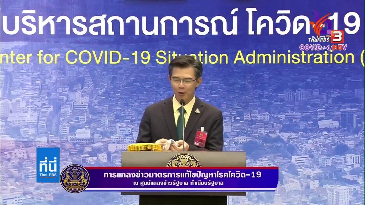 ที่นี่ Thai PBS - ศบค.แย้มหยุดสงกรานต์ ก.ค.นี้.