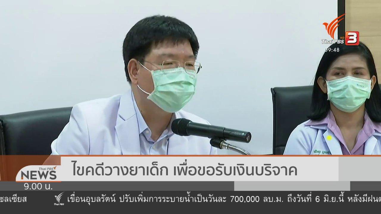 ข่าว 9 โมง - แตกประเด็นข่าว : วางยาเด็ก รับเงินบริจาค