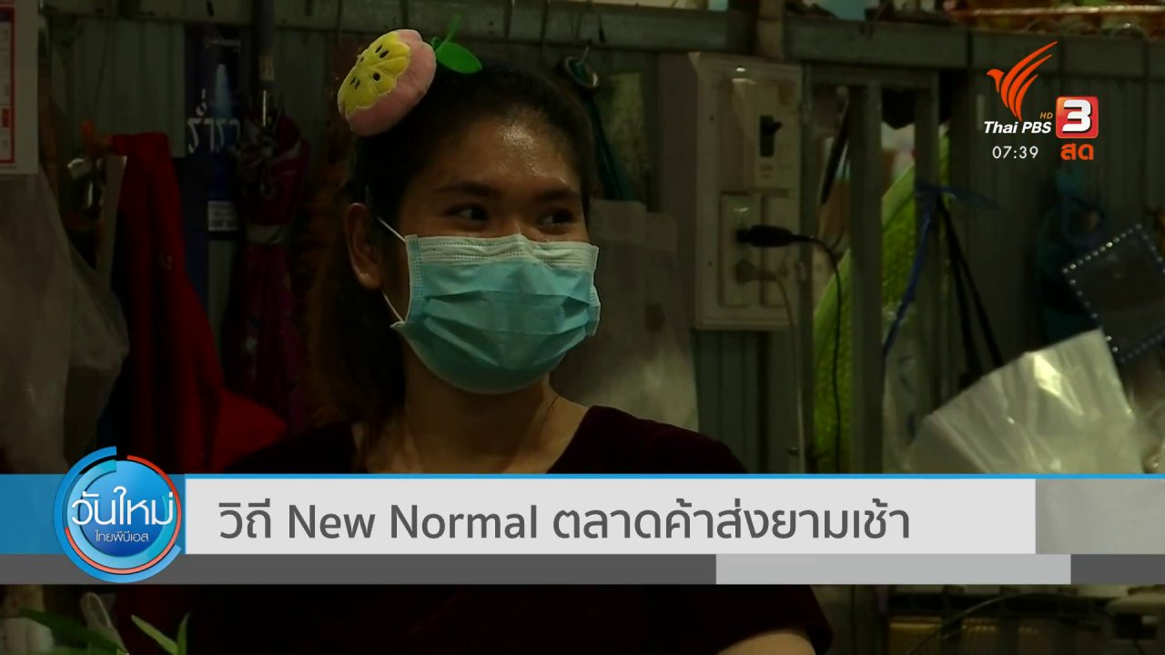วันใหม่  ไทยพีบีเอส - ตอบโจทย์ภัยพิบัติ : วิถี New Normal ตลาดค้าส่งยามเช้า