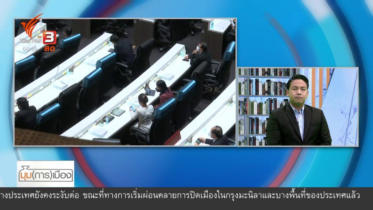 วันใหม่  ไทยพีบีเอส - มุม(การ)เมือง : ปชป. - ภท.ประสานเสียงฝ่ายค้าน ตรวจสอบ พ.ร.ก.เงินกู้ฯ