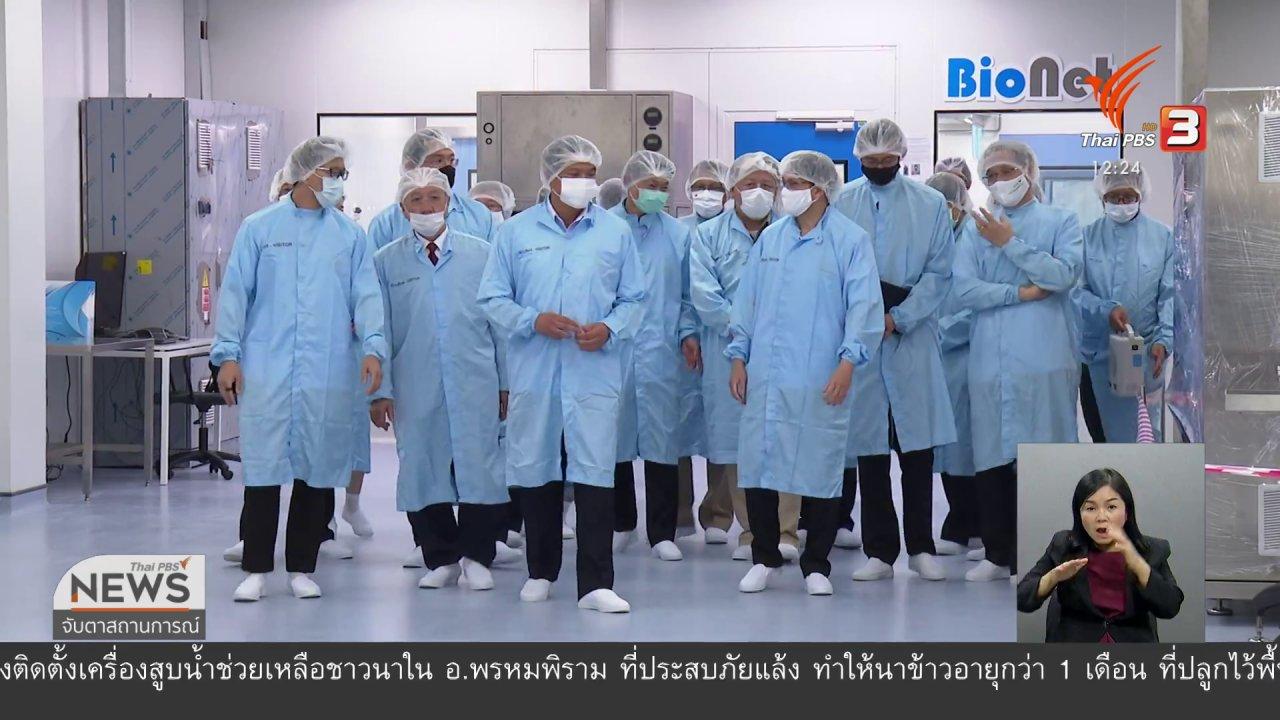 จับตาสถานการณ์ - ไทยพร้อมผลิตวัคซีนโควิด-19 ใช้ในประเทศ