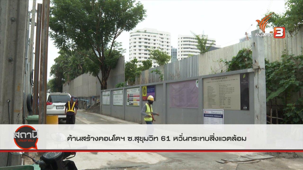 สถานีประชาชน - สถานีร้องเรียน : คัดค้านก่อสร้างอาคารสูง ซอย สุขุมวิท 61 กทม. หวั่นกระทบสิ่งแวดล้อม