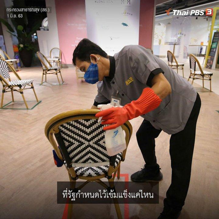 3 ข้อมูลชี้ชะตาประเทศไทย ปลดล็อกดาวน์ ปลอดโควิด-19.mp4